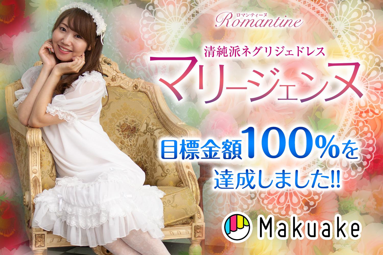 クラウドファンディング「Makuake(マクアケ)」